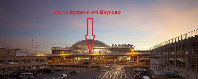 Добраться в аэропорт Внуково